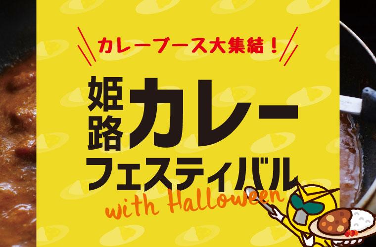 「姫路カレーフェスティバル」開催!播磨地域で人気の約40店舗が大集結!