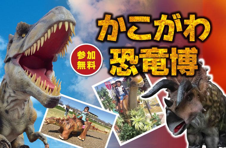 全長6メートルのT-REXが加古川会場にやってくる!先着で恐竜グッズのプレゼントも