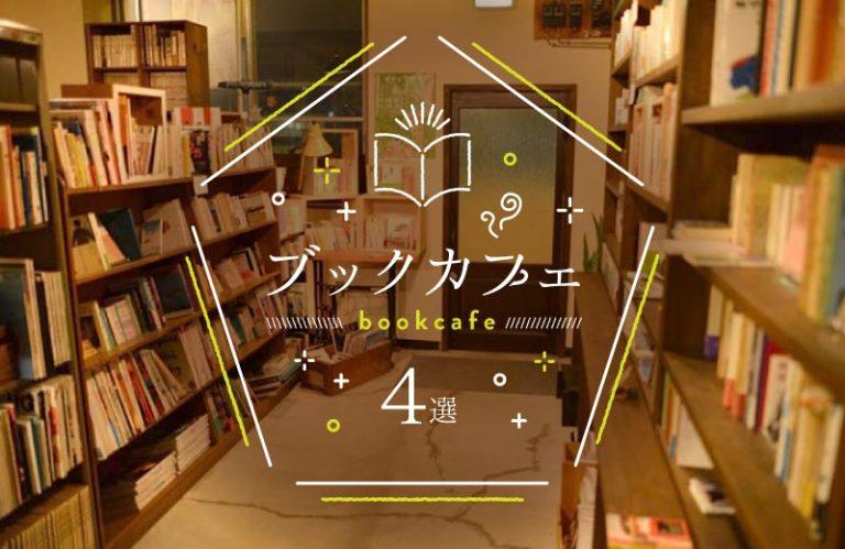 【姫路】おしゃれなブックカフェ4選!本好きな人におすすめ♪読書とカフェタイムを楽しんで