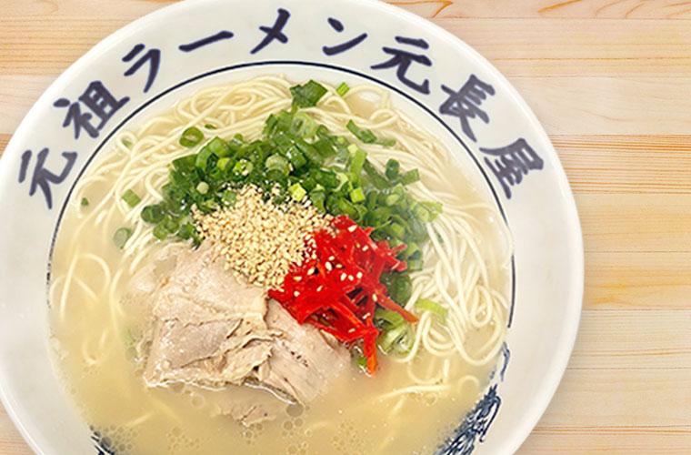 【姫路・高砂】元祖長浜ラーメン「元長屋(がんながや)」2号店が11月11日オープン!