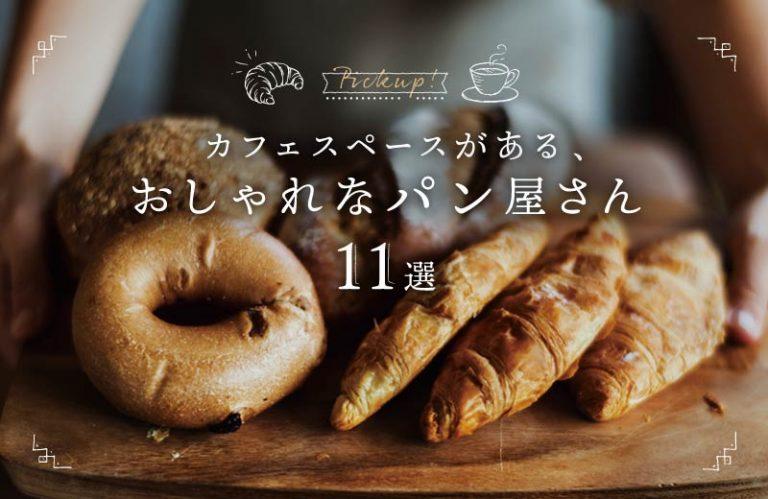 焼きたてパンが食べられる!カフェスペースがあるおしゃれなパン屋11選【姫路・加古川周辺】