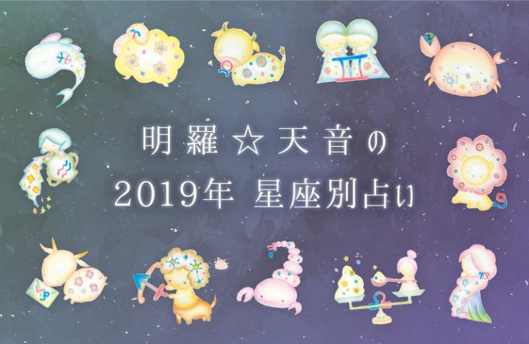 【2019年】あなたの運勢は?明羅☆天音の星座別占い
