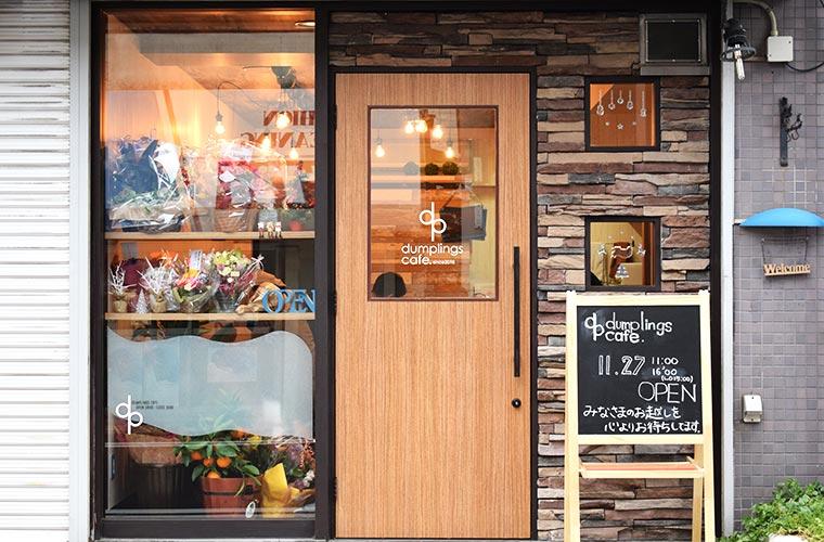 【加古川】インスタユーザー必見!11月27日オープンした「ダンプリングスカフェ」のかわいいスイーツに注目!