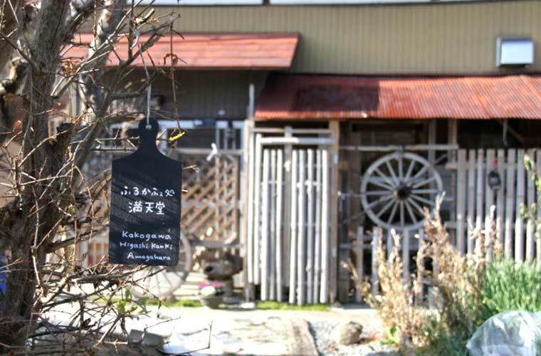 【加古川】ゆったりと時が流れる「ふるかふぇ処 満天堂」で優しい味のランチ&スイーツにほっこり