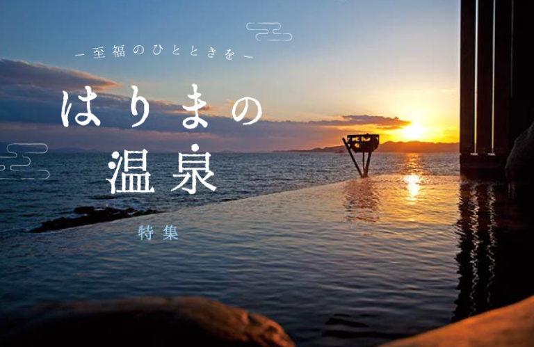 【姫路・赤穂周辺】塩田温泉や赤穂温泉など、おすすめの温泉施設12選!日帰り旅行にも♪