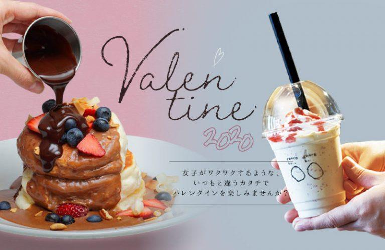 【姫路】バレンタイン限定!おしゃれでフォトジェニックなチョコレートスイーツ2020