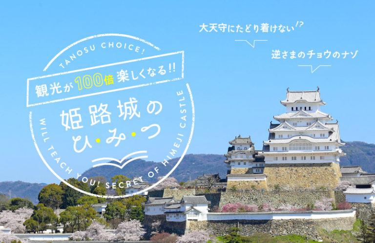 【姫路城の秘密】観光が100倍楽しくなる!? 知られざる歴史&伝説を地元民が教えます!