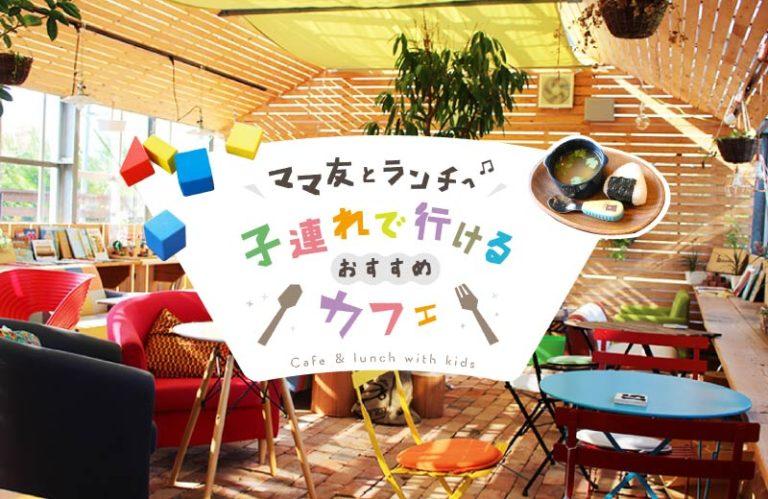 【加古川周辺】子連れで行けるカフェ6選!ママ友とランチにおすすめ♪キッズスペースも