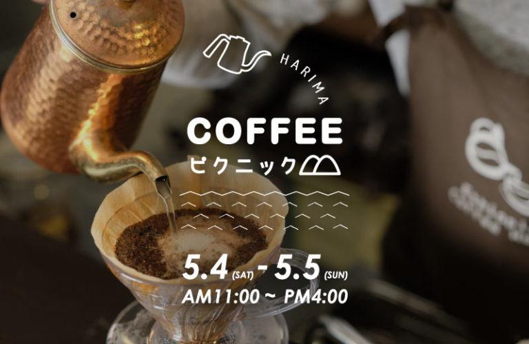【姫路】コーヒーピクニック初開催!ツウこそ飲むべき一杯が集結!スイーツやパンの販売も♪