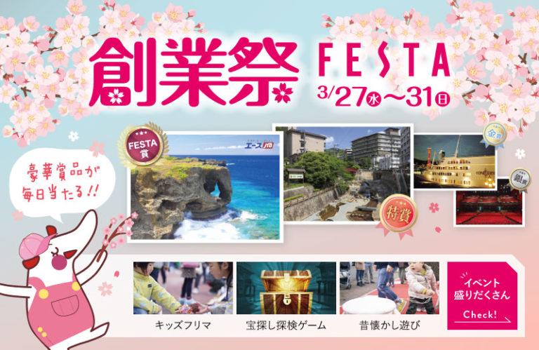 【姫路】フェスタの創業祭に行こう!豪華賞品が当たる抽選会やキッズイベント実施