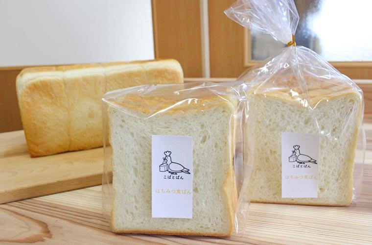 【たつの】5月25日「こばとぱん」が御津町にオープン!兵庫ブランド素材を使った二種類の食パンに注目♪