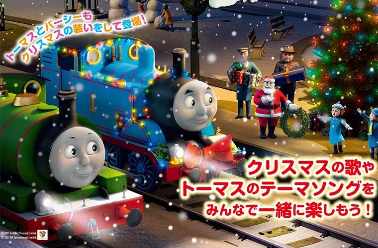 大人気「きかんしゃトーマス クリスマスコンサート♪」がたつの市赤とんぼ文化ホールで開催!