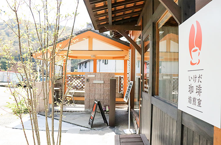 【姫路】珈琲豆の販売店「いけだ珈琲焙煎室」で新鮮なスペシャルティグレードのコーヒーを