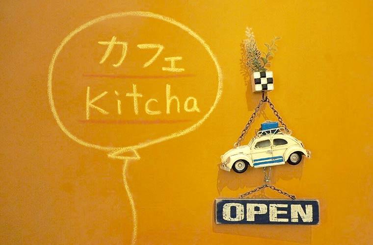 【閉店】駅近なのに隠れ家?!親子カフェ「kitcha(キッチャ)」でくつろぎタイム【明石】