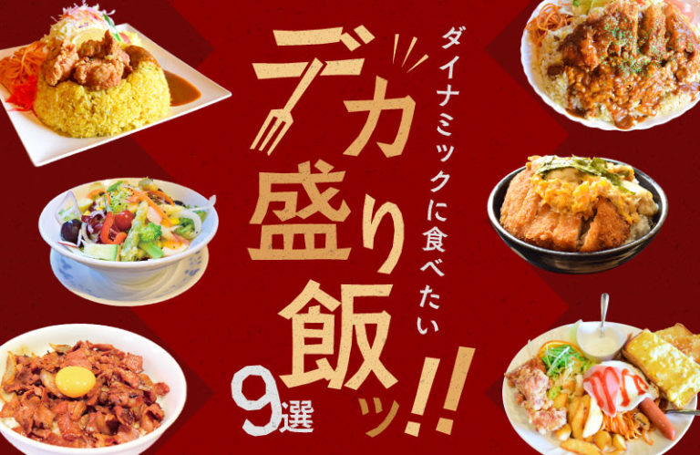【姫路周辺】がっつり食べたい!デカ盛りグルメ9選!モーニングや丼、ラーメンも