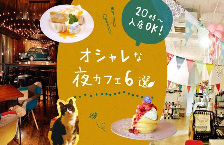 【姫路駅周辺】20時以降入店OK!オシャレでスイーツがおいしい夜カフェ7選