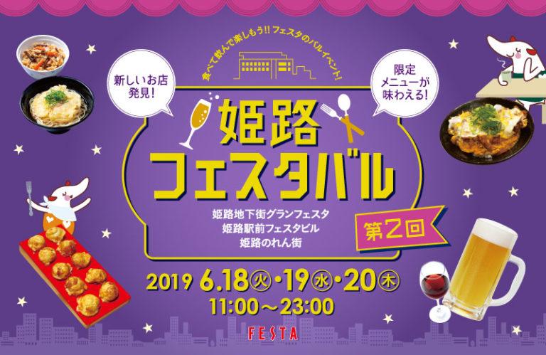 大人気イベント「姫路フェスタバル」開催!1,000円相当のバルメニューが500円に!?