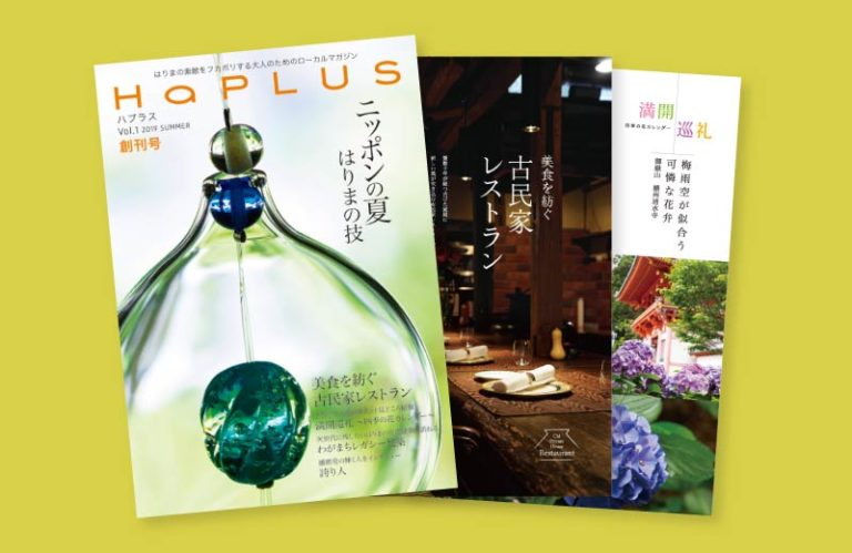 新雑誌HaPLUS(ハプラス)!古民家レストランや絶景スポットなど兵庫県播磨のおでかけ情報が満載♪