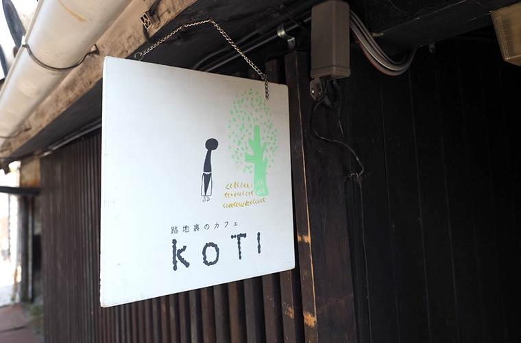 【高砂】営業は週末だけ!「路地裏のカフェKOTI」で絶品スペシャルティコーヒーを