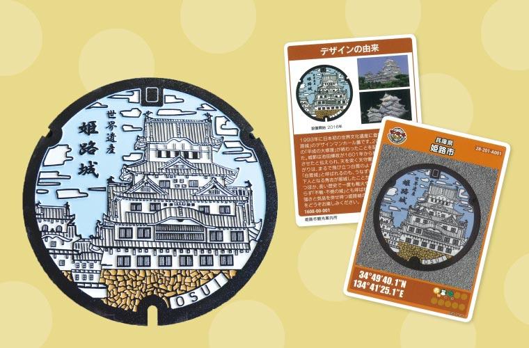 【姫路】姫路城を描いたマンホールのふたが姫路駅前に!? マンホールカードも配布中!