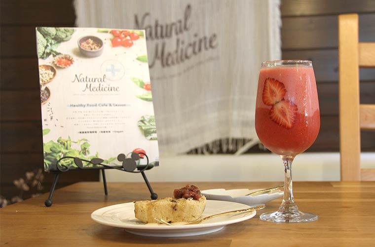 【三木】ヘルシーフード&スイーツカフェ「ナチュラルメディスン」レッスンも開催!健康と美容をサポート!