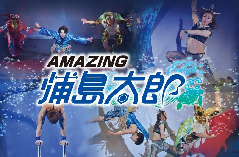【姫路公演】池谷直樹率いるアクロバットミュージカル「AMAZING浦島太郎」が開催!