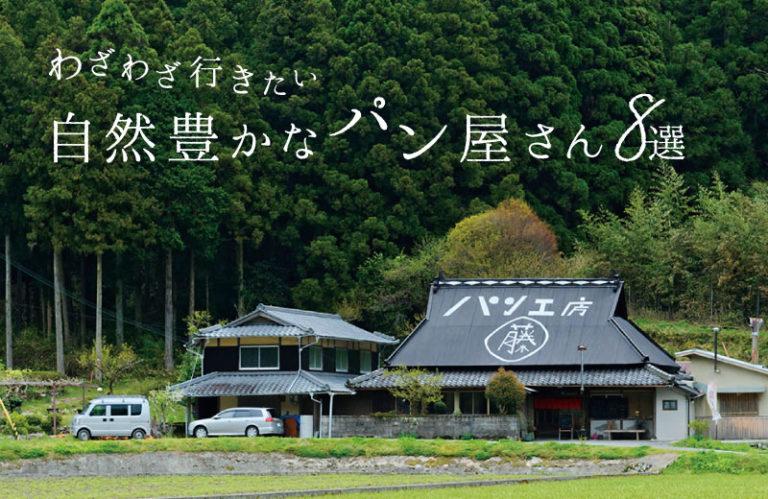 パンも空気もおいしい!兵庫県の自然豊かなおすすめパン屋8選