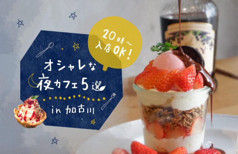 【加古川周辺】夜20時以降も入店OK!オシャレでスイーツがおいしい夜カフェ5選