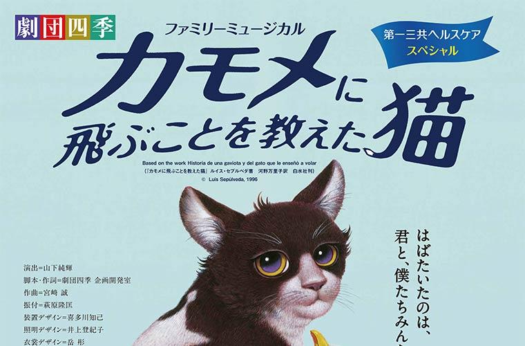 劇団四季の最新ミュージカル「カモメに飛ぶことを教えた猫」チケット好評発売中!