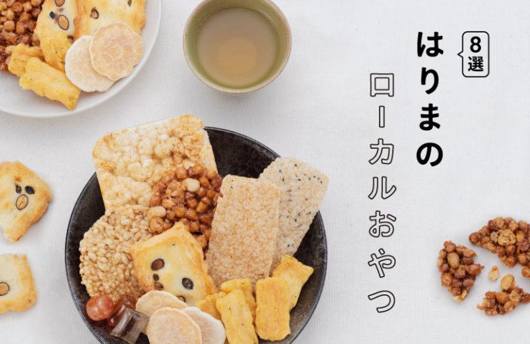 【姫路周辺】素朴で懐かしいローカルおやつ8選!せんべい、おかき、かりんとうなど♪