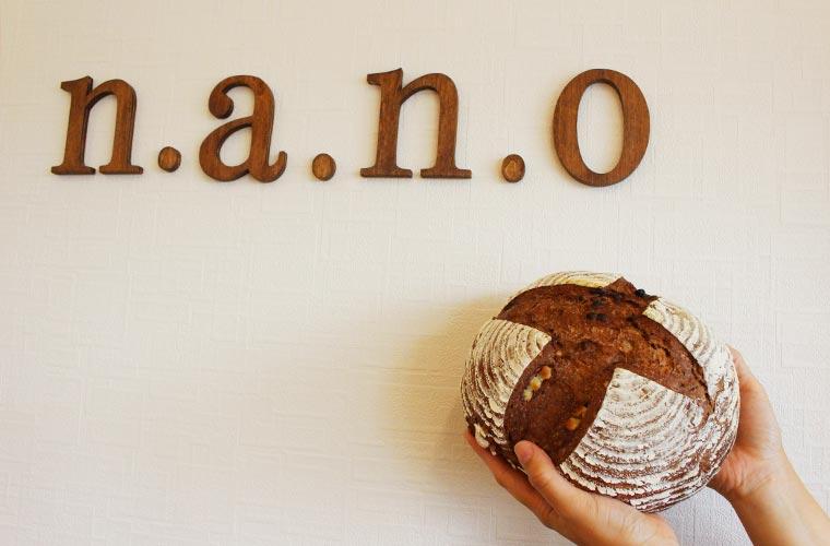 【西脇】週2日営業のパン工房「n.a.n.o」国産材料のやさしいパンが毎週完売するほど人気!