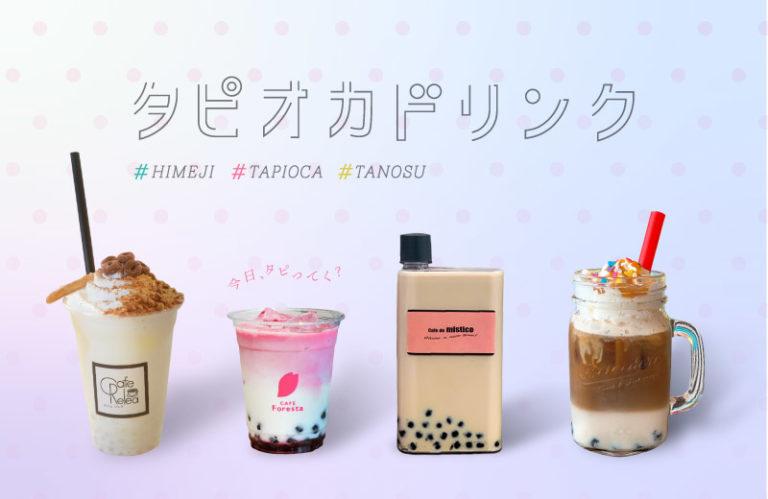 【姫路周辺】タピオカドリンクが飲めるカフェ11選!フォトジェニックで人気!