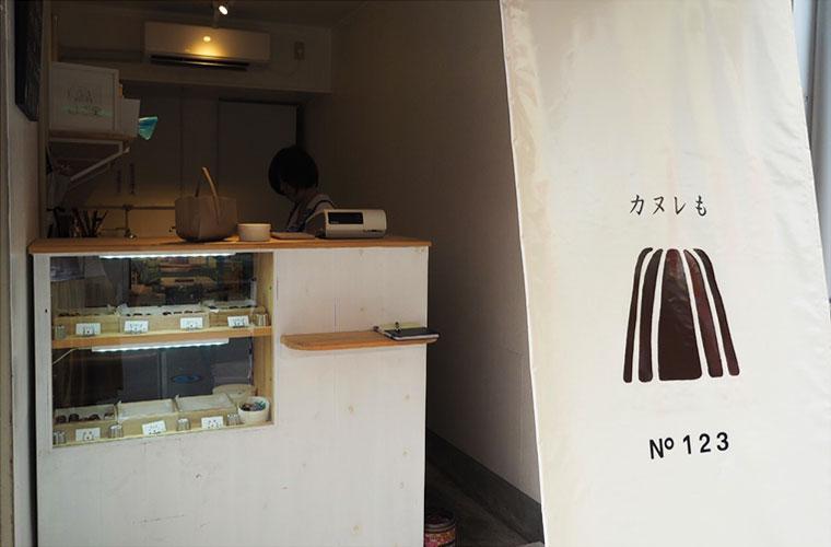【明石】インスタ映えするカヌレ専門店がオープン!「No123スタンド店」でオシャレな手土産を