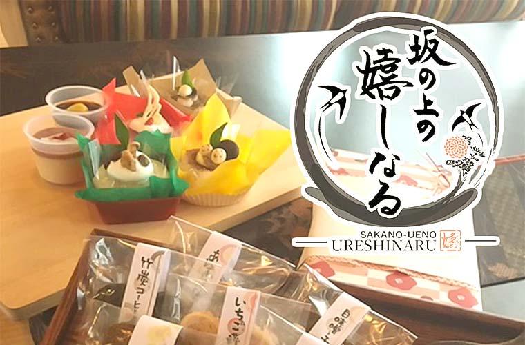 素材にこだわったケーキ屋さん「坂の上の嬉しなる」がピオレ姫路に登場!