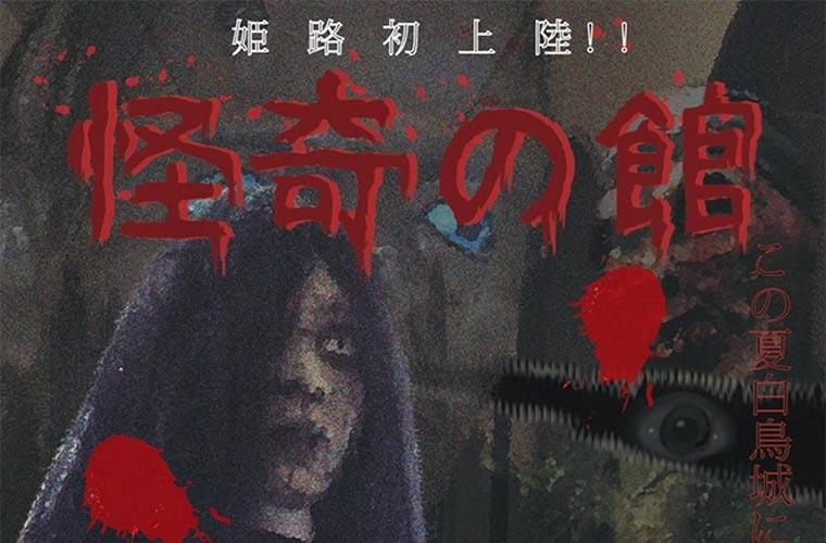 【姫路】夏にぴったりの恐怖体験!期間限定のお化け屋敷「怪奇の館」初上陸!