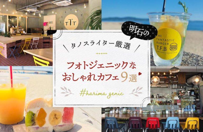 【明石】インスタ映えするオシャレなカフェ9選!かわいいスイーツやランチも♪