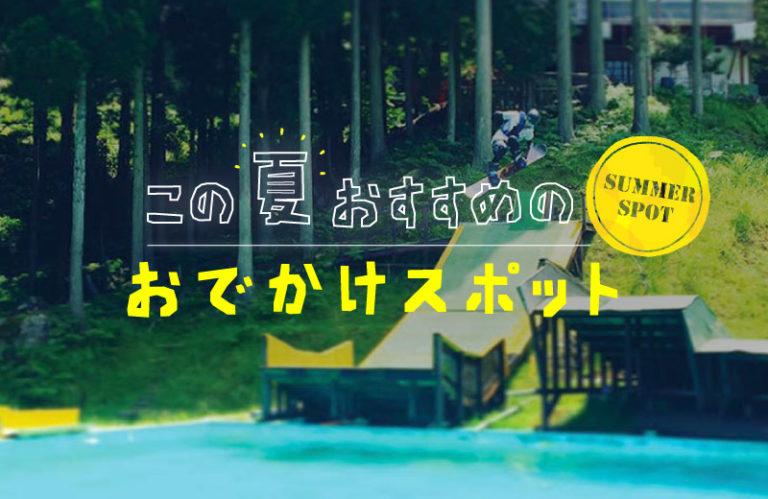 【兵庫県】夏休みにおすすめのおでかけスポット13選!大人も子どもも楽しめる♪