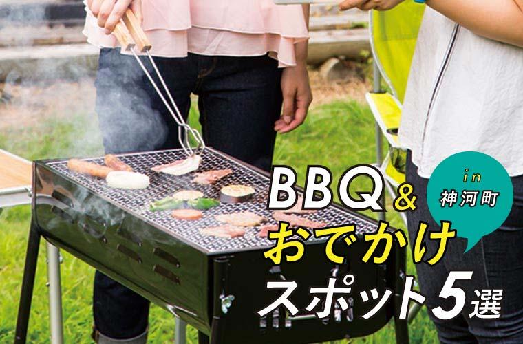 【神河】食欲の秋目前!おすすめのBBQスポット&おでかけスポット5選!