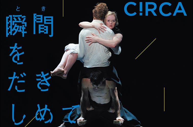オーストラリア発!日本初上陸の超次元サーカス「CiRCA(サーカ)」が姫路にやってくる!