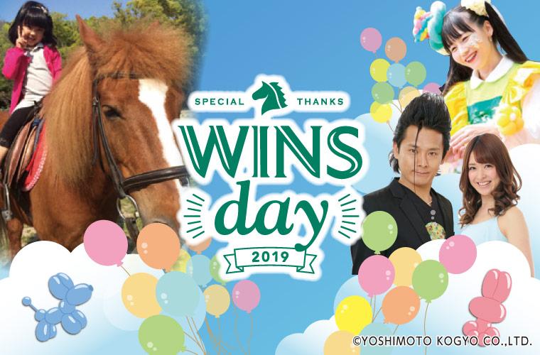 【姫路】バルーンアート、乗馬体験など楽しいイベント盛りだくさん!「ウインズ・デー」が開催