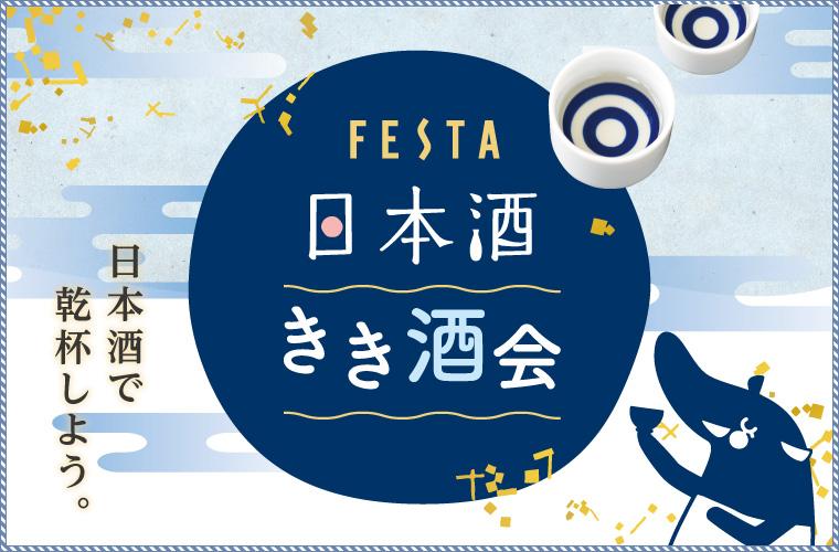 最大24種類の日本酒が大集合!姫路地下街グランフェスタで人気のお酒を飲み比べ♪「日本酒きき酒会」