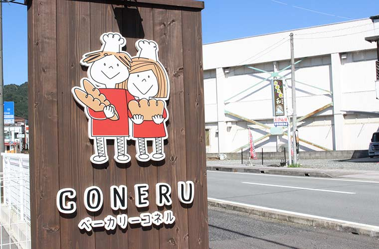 【上郡】この街にたった1軒のパン屋「CONERU(コネル)」人気の秘密は無添加のパン生地にあり