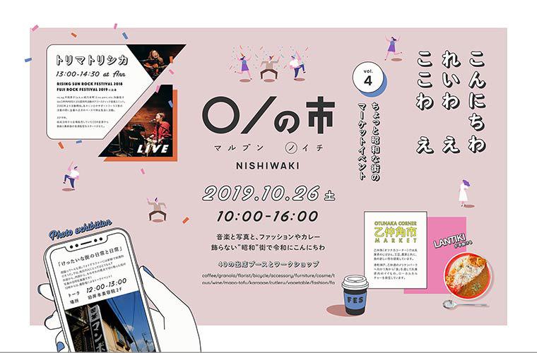 【西脇】マーケットイベント「◯/の市(マルブンノイチ)Vol.4」開催!ワークショップや音楽ライブも