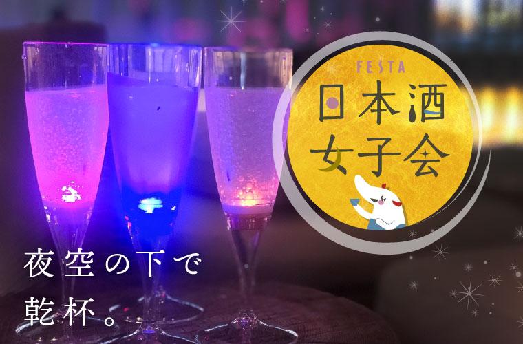 姫路駅前でTANOSUプロデュースのイベント「FESTA日本酒女子会」初開催!大人女子必見!