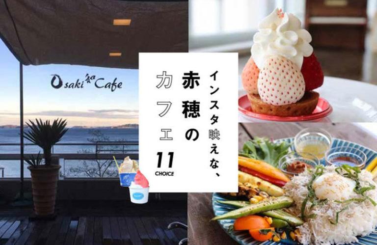 【赤穂カフェ11選】景色もランチもスイーツもインスタ映え♪人気のおしゃれ店紹介!
