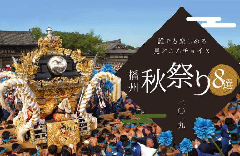 【姫路周辺】誰でも楽しめる!播州秋祭り!灘のけんか祭りなど2019年の見どころは?