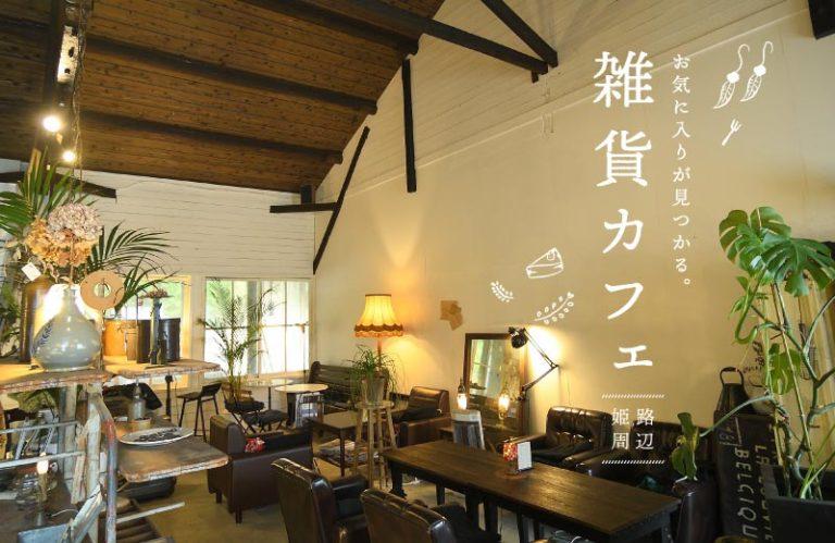 【姫路周辺】おしゃれな雑貨カフェ6選!おすすめランチや人気スイーツも紹介♪