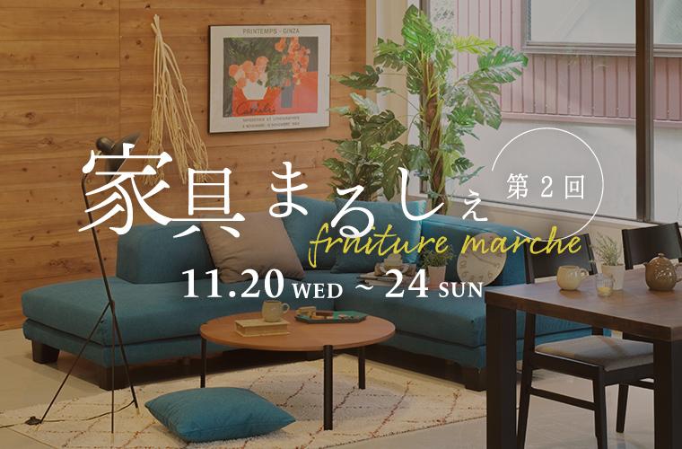 【宍粟】大好評!家具メーカー3社による合同イベントが今年も開催!おしゃれなインテリアがずらり