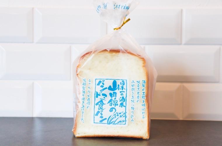 【三木】山田錦の酒米を使ったもっちりパン「ピストリーナ・マツヤマ」!米の香りがほんのり香るパンが自慢!