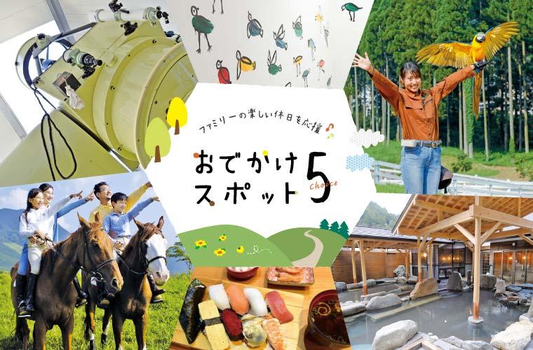 【姫路】子どもと一緒におでかけ!アクティビティーや温泉など休日に訪れたいおすすめスポット5選